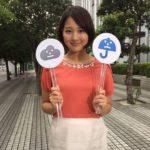 永尾亜子アナのキス写真について!姉もフジテレビで彼氏はいるの?